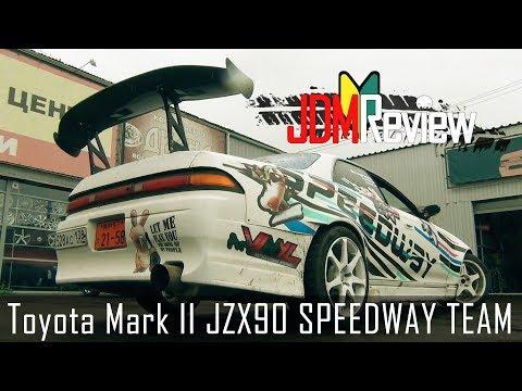 JDM🔰Review   Toyota mark II JZX90 SPEEDWAY TEAM