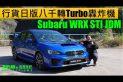 八千轉轟炸機Subaru WRX STI JDM 2020(內附字幕) | 肥仔Law的鬼馬車評Law Car Reviews