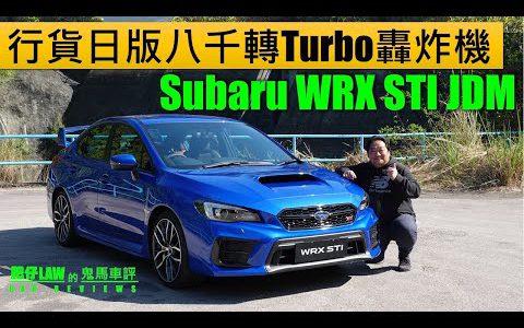 八千轉轟炸機Subaru WRX STI JDM 2020(內附字幕)   肥仔Law的鬼馬車評Law Car Reviews